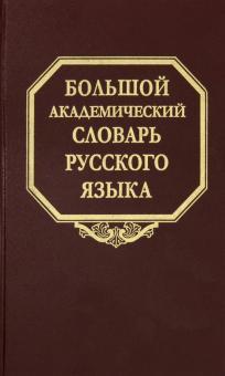 Bolshoj akademicheskij slovar russkogo jazyka. Tom 26. Skoree-Som