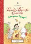 Tilda Jablochnoe Semechko. Kuda propal Rupert?