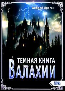 Темная книга Валахии