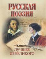 Russkaja poezija. Luchshee iz velikogo