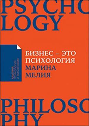 Biznes-eto psikhologija