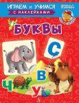 Bukvy