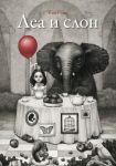 Lea i slon