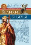 Entsiklopedija o Rossii. Velikie knjazja