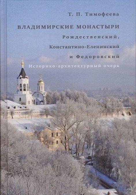 Vladimirskie monastyri. Rozhdestvenskij, Konstantino-Eleninskij i Fedorovskij