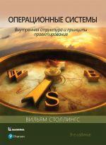Operatsionnye sistemy: vnutrennjaja struktura i printsipy proektirovanija, 9-e izdanie