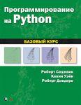 Programmirovanie na Python: bazovyj kurs
