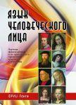 Jazyk chelovecheskogo litsa