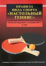 """Pravila vida sporta """"Nastolnyj tennis"""""""