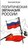 Politicheskaja evtanazija Rossii