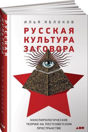Russkaja kultura zagovora: Konspirologicheskie teorii na postsovetskom prostranstve