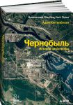 Chernobyl. Istorija katastrofy