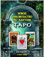 Novoe rukovodstvo po kartam Taro / komplekt kniga+karty