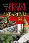 Akvarium. Roman o sovetskoj voennoj razvedke