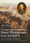 "General-feldmarshal Ivan Fedorovich Paskevich.""Otets-komandir"" Nikolaja I"