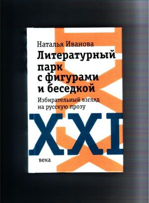 Literaturnyj park s figurami i besedkoj: Izbiratelnyj vzgljad na russkuju prozu XXI veka