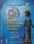 Mify i legendy Drevnej Gretsii: Sotvorenie mira. Titanomakhija. Olimpijskie bogi. Bilingva grecheskij-russkij