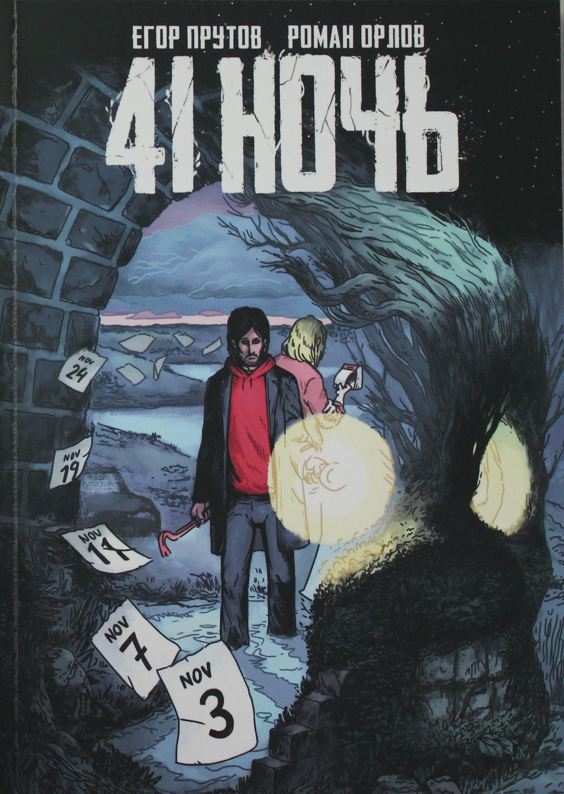 41 Noch