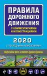 Pravila dorozhnogo dvizhenija s kommentarijami i illjustratsijami (s posl. izm. i dop. na 2020 god)