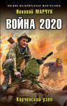 Vojna 2020. Kerchenskij uzel