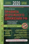 Правила дорожного движения РФ с посл. изм. и доп. 2020 год. Официальный текст с комментариями и иллюстрациями