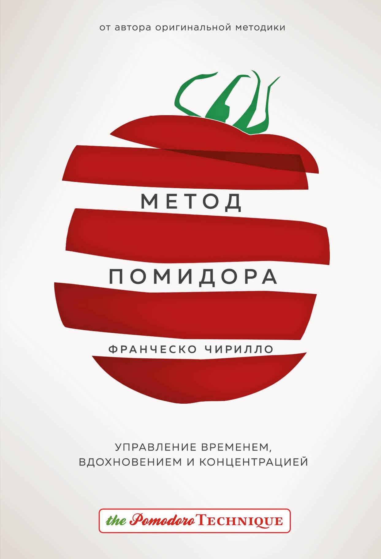 Metod Pomidora. Upravlenie vremenem, vdokhnoveniem i kontsentratsiej