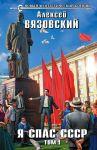 Ja spas SSSR. Tom I