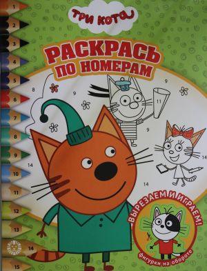 "Raskras po nomeram N RPN 2007 ""Tri Kota"""