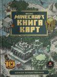 Только факты. Книга карт. Minecraft.