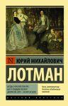 Besedy o russkoj kulture: Byt i traditsii russkogo dvorjanstva (XVIII — nachalo XIX veka)