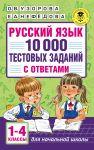Russkij jazyk. 10 000 testovykh zadanij s otvetami. 1-4 klassy