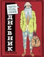 Читательский дневник для средних классов. Классика - это модно! (Толстой)