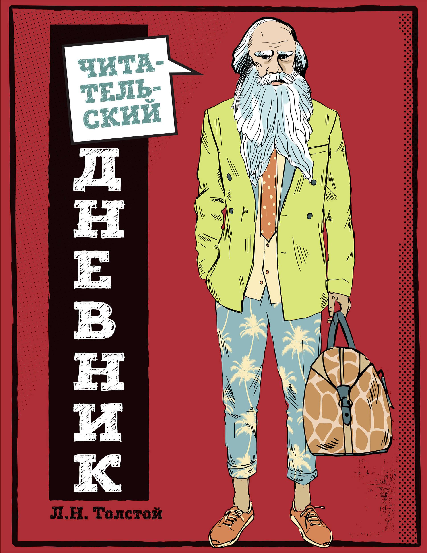 Chitatelskij dnevnik dlja srednikh klassov. Klassika - eto modno! (Tolstoj)