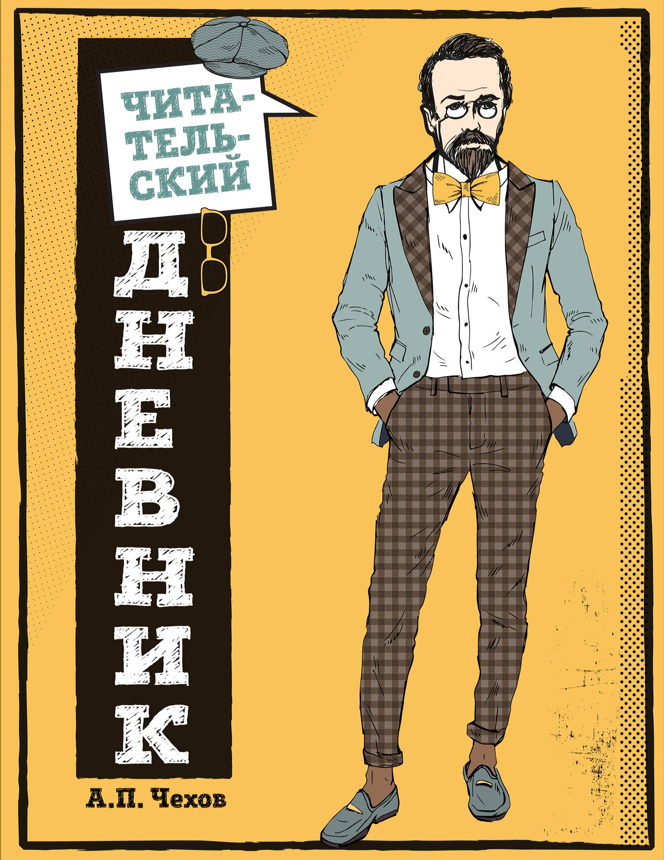 Chitatelskij dnevnik dlja srednikh klassov. Klassika - eto modno! (Chekhov)