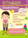 3+ Prakticheskaja matematika. Igry i zadanija dlja detej ot 3 do 4 let