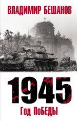 1945. God poBEDY