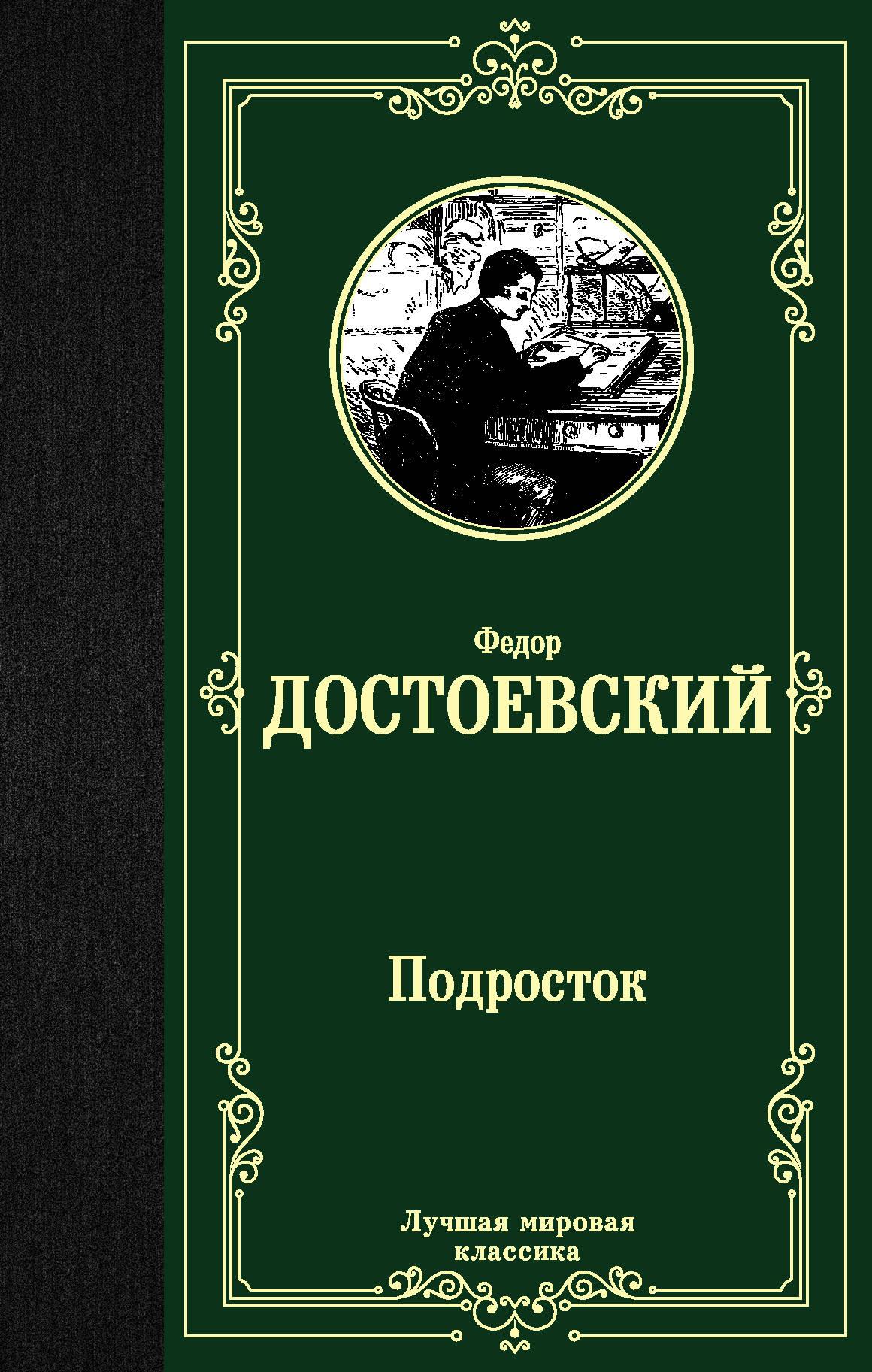 Достоевский книги лучшие