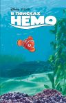 V poiskakh Nemo