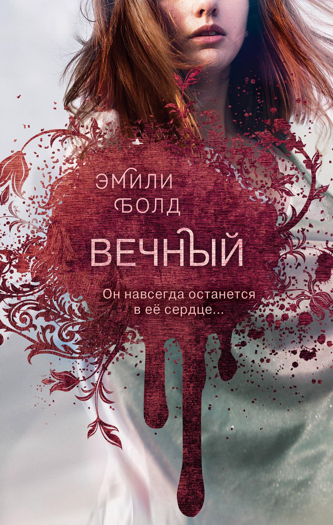 Vechnyj (#3)