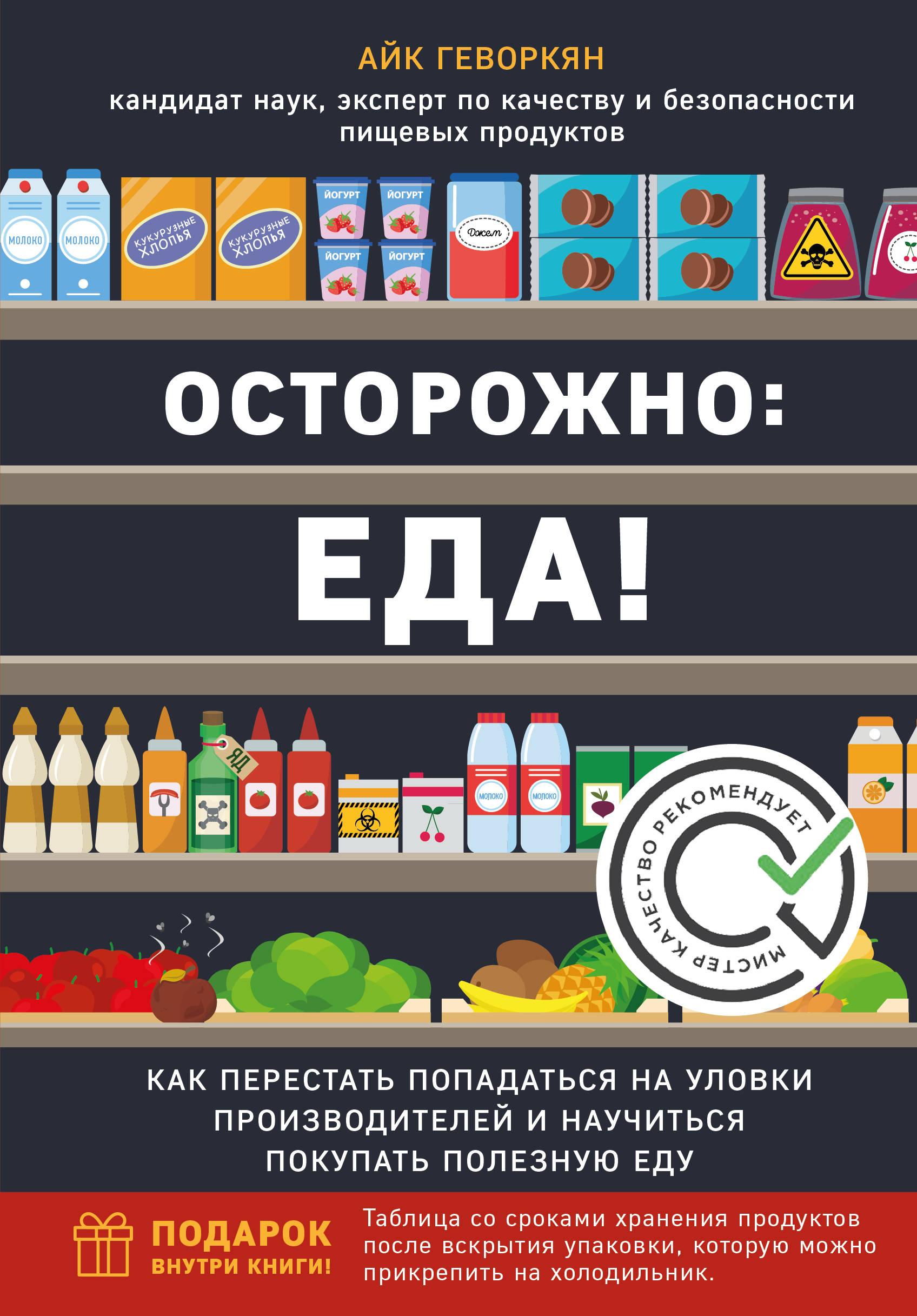 Ostorozhno: eda! Kak perestat popadatsja na ulovki proizvoditelej i nauchitsja pokupat poleznuju edu