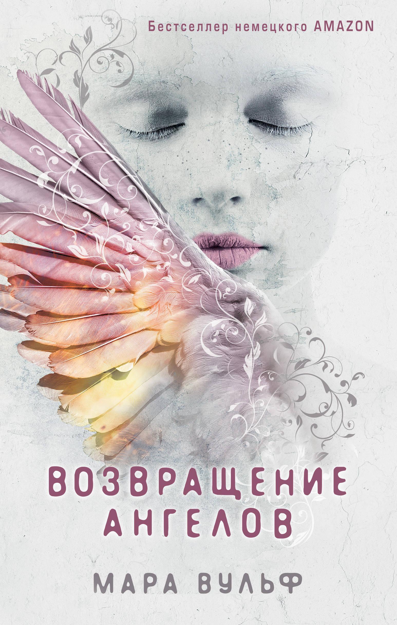 Vozvraschenie angelov (#1)