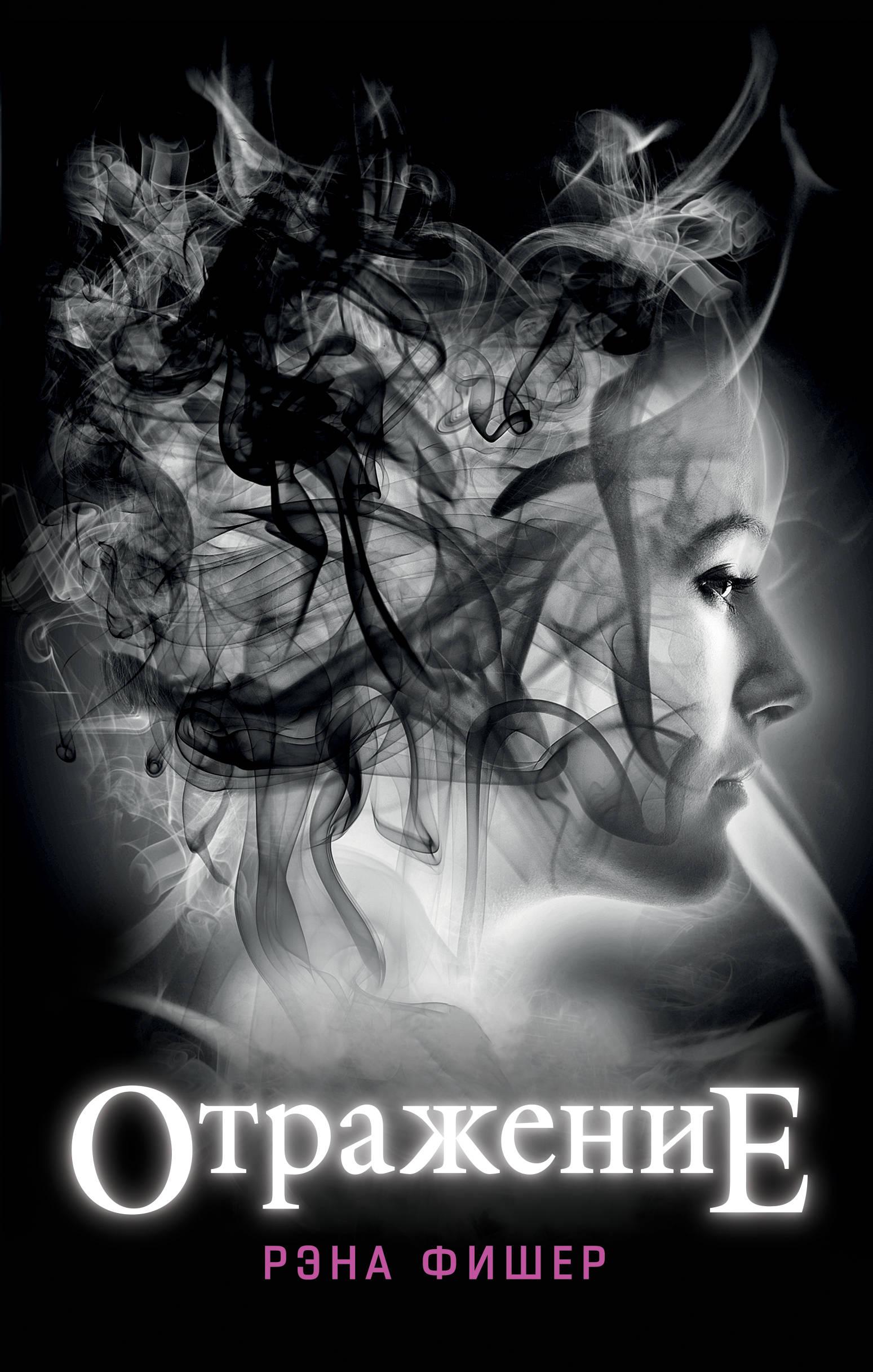 Otrazhenie (#1)