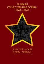 Velikaja Otechestvennaja vojna 1941—1945 gg.