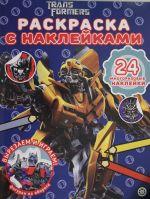 """Raskraska s mnogorazovymi naklejkami N RN 2007 """"Transformery"""