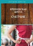 Kremlevskaja dieta. Schetchik