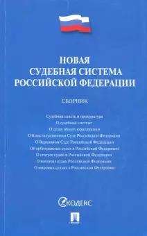 Novaja sudebnaja sistema Rossijskoj Federatsii.Sbornik