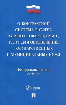 O kontraktnoj sisteme v sfere zakupok tovarov,rabot,uslug dlja obesp.gosud. №44-F