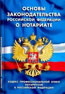 Основы законодательства РФ о нотариате.Кодекс проф.этики нотариусов в РФ