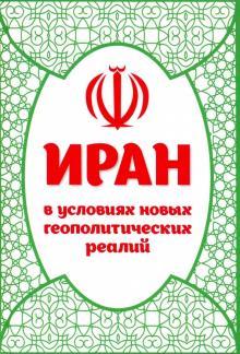 Iran v uslovijakh novykh geopoliticheskikh realij