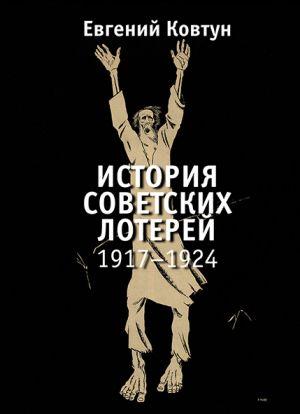 Istorija sovetskikh loterej 1917–1924